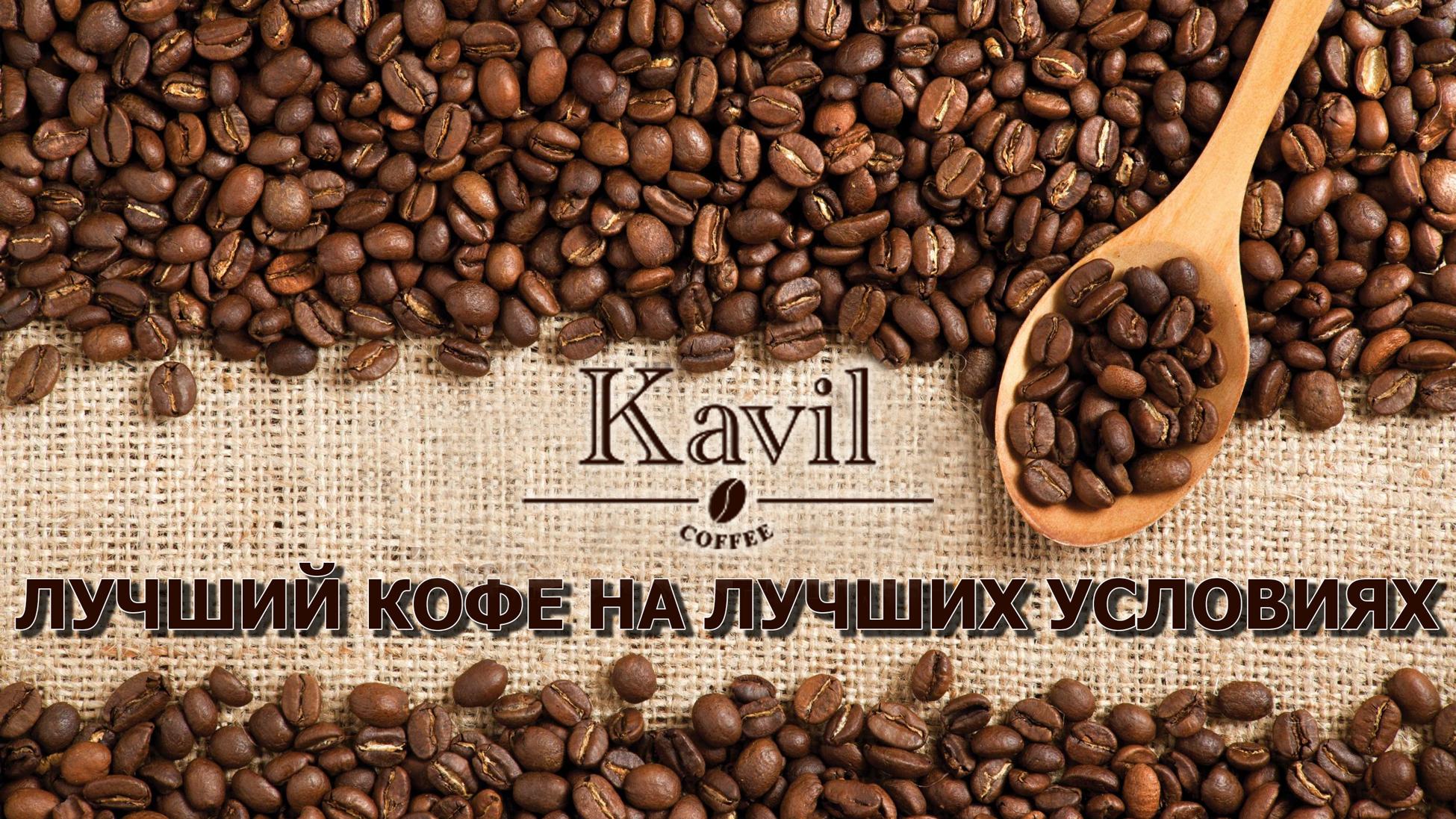 Лучший кофе оптом в Москве