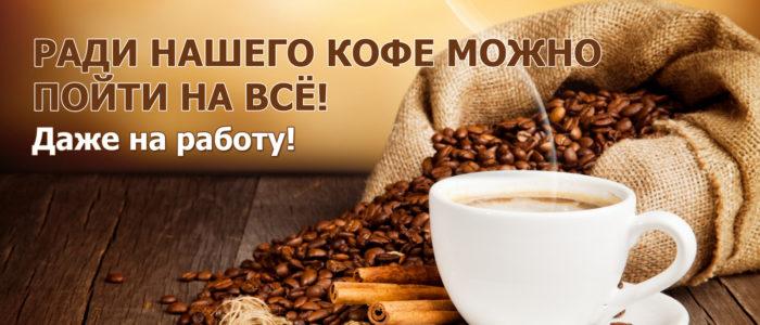 кофе в офмс