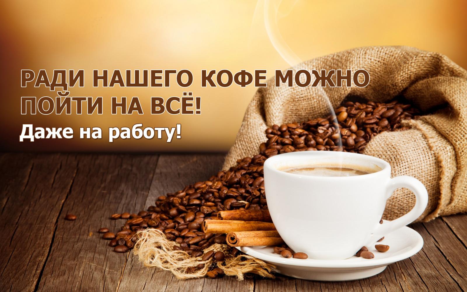 Зерновой кофе в офис
