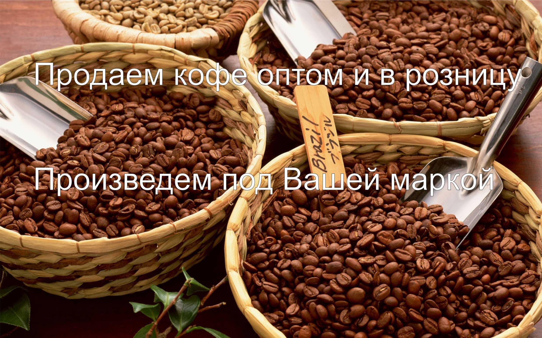 Где можно купить зерновой кофе в Москве?
