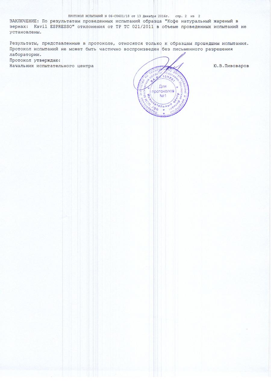 Протокол испытаний страница 2